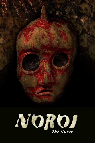 Image: Movie poster for Noroi: The Curse. A red and brown mask with a spike on top faces the viewer.
